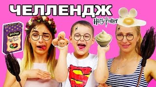 ЧЕЛЛЕНДЖ БОБЫ ГАРРИ ПОТТЕРА+МАЙОНЕЗ НА ГОЛОВУ ЯЙЦО Конфеты Harry Potter HARRY POTTER BEAN CH