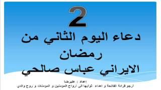 دعاء اليوم الثاني من رمضان بصوت عباس صالحي - Du'a the second day of Ramadhan