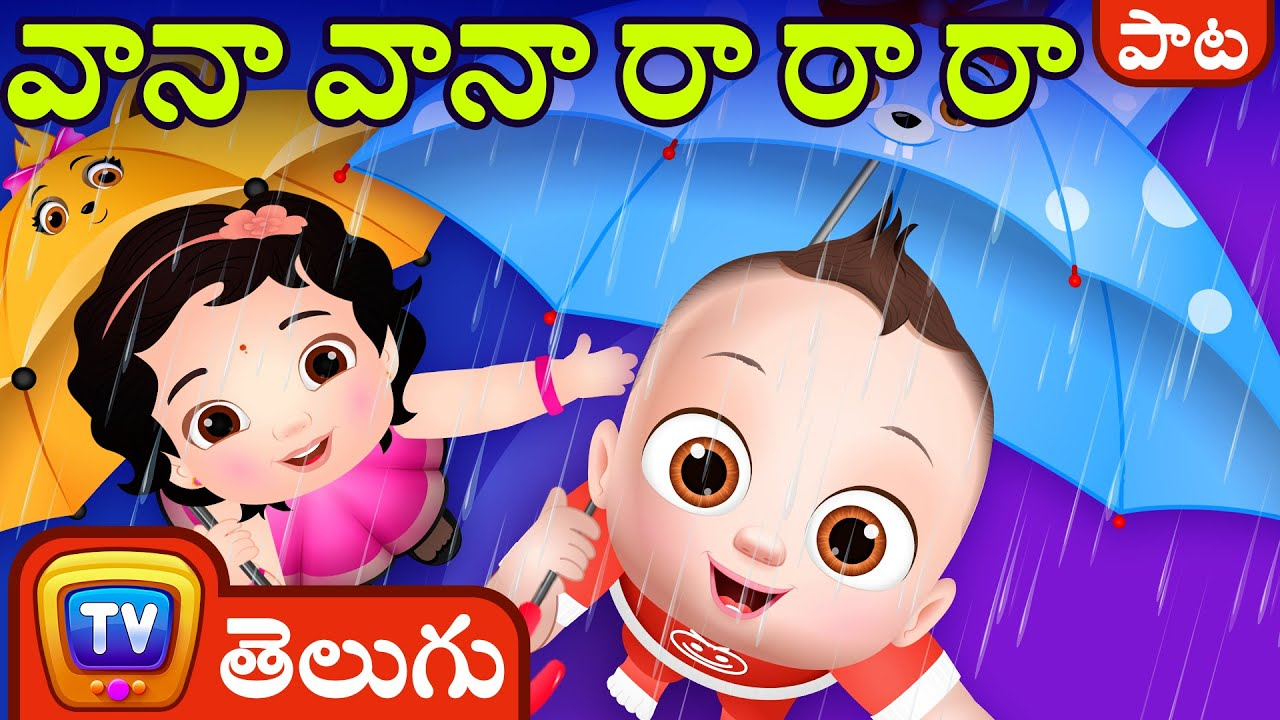వానా వానా రా రా రా (Vana Vana Ra Ra Ra) - ChuChu TV Telugu Songs for Kids