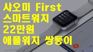 샤오미 첫 스마트워치 미워치 22만원 정식출시 xiaomi first smartwatch miwatch spec review