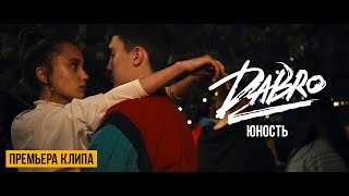 Dabro - Юность (Official Video)