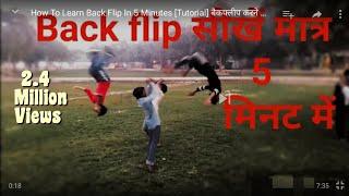How To Learn Back Flip In 5 Minutes [Tutorial] बैकफ्लीप करने का आसान तरीका
