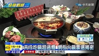20141213中天新聞 票選十大火鍋 台電酸菜白肉鍋奪冠