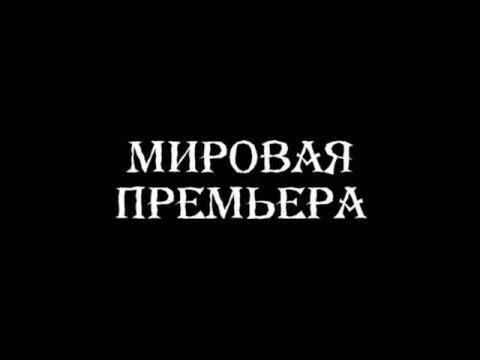 ФИЛЬМ 2016 ГОДА.ТРЕЙЛЕР НОВОГО УЖАСТИКА