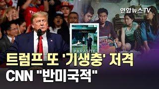 """트럼프 또 '기생충' 저격…CNN """"반미국적"""" / 연합뉴스TV (YonhapnewsTV)"""