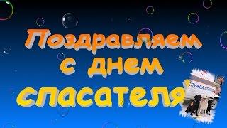 С  ДНЕМ  СПАСАТЕЛЯ!  / День МЧС!