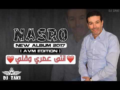 Cheb Nasro 2017 ✪ nti omri ou galbi   نتي عمري وقلبي