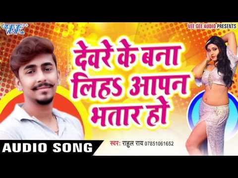 देवरे के बना लिहS आपन भतार हो - Labhar Ke Sange - Rahul Rai - Bhojpuri hot songs 2017 new thumbnail