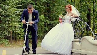 Драйвовый и динамичный свадебный клип 2015 (Александр и Юлия)