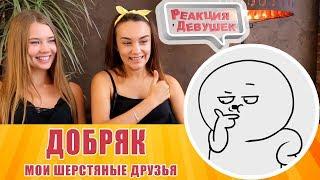 Реакция девушек - Добряк МОИ ШЕРСТЯНЫЕ ДРУЗЬЯ (анимация)