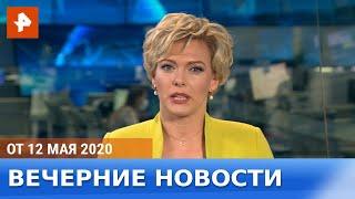 Вечерние новости РЕН ТВ. Выпуск от 12.05.2020