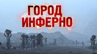 Город инферно (ТРЕЙЛЕР)