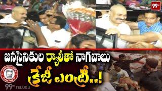 West Godavari People Grand Welcome To Naga Babu | Janasena | Pawan Kalyan | 99TV Telugu