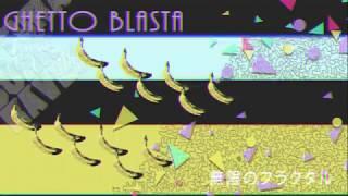 MOTSUのラップチャンネル、ゲトーブラスタへようこそ(^^♪ 最近話題のFUTURE FUNKをドロップした! ただし元ネタは架空の昭和歌謡、もしくはシティ...