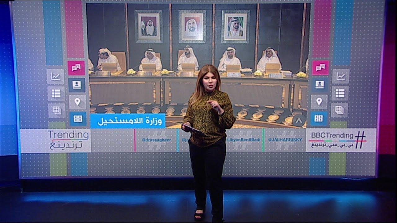 """بي_بي_سي_ترندينغ:  وزارة جديدة اسمها """"اللا مستحيل"""" في #الإمارات"""
