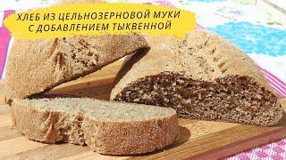 САМЫЙ ПОЛЕЗНЫЙ И АРОМАТНЫЙ Хлеб из цельнозерновой муки в духовке Рецепт с секретом