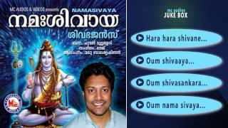 Namasivaya   Malayalam Devotional Album   Audio Jukebox