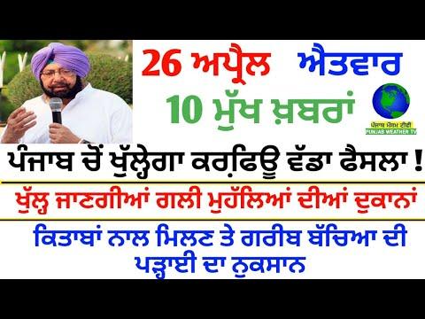 April 26, 2020 ਪੰਜਾਬੀ ਖ਼ਬਰਾ | Punjab News today | Morning Breaking News Punjab | Punjab weather tv