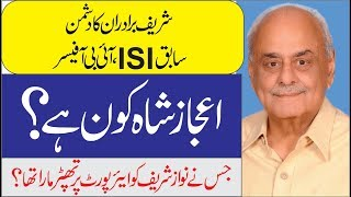 Who is Ijaz Shah? Biography (Life story) of Ijaz Shah in Urdu