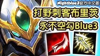 「Nightblue3中文」白晶聖騎布里茨打野 永不空勾Blue才是我的真正名字!全新造型太帥啦!(中文字幕)