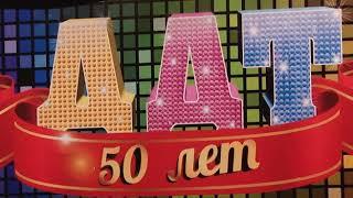 ДДТ – 50 лет