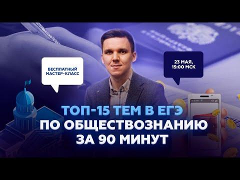 ТОП-15 важных тем для ЕГЭ за 90 минут   Обществознание ЕГЭ 2021