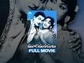 Mooga Manasulu Full Movie | ANR, Jamuna, Savitri | Adurthi Subba Rao | K V Mahadevan