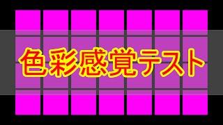 あなたの色彩感覚を測ります!【色彩感覚テスト初級編】 thumbnail