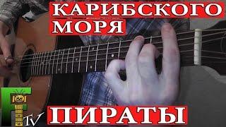 ПИРАТЫ КАРИБСКОГО МОРЯ на гитаре ( версия Sungha Jung )