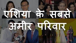 एशिया के 10 सबसे अमीर परिवार   Top 10 Richest Families of Asia   Chotu Nai