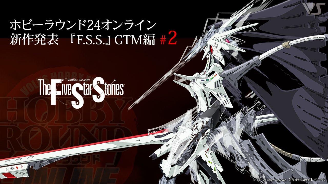 Download ホビラン24OL 新作発表 『F.S.S.』GTM編#2