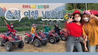 [VLOG] 춘천 여행 브이로그 with 지영재영 (1…