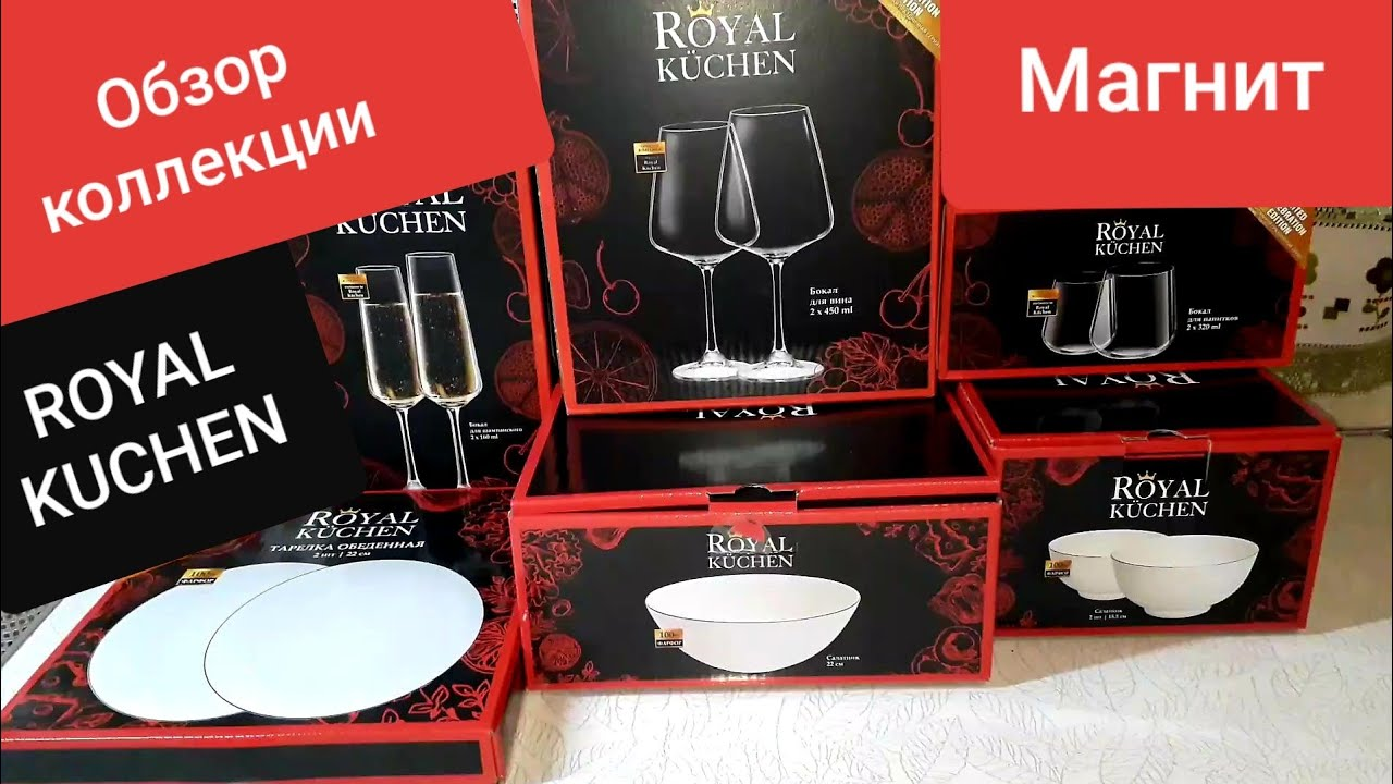 Akciya V Magnite Bokaly I Posuda Royal Kuchen Obzor Kollekcii Glasses And Dishes Royal Kitchen Youtube