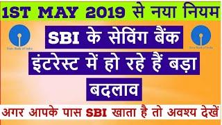 New Rule in SBI Savings AC Interest Rate  May 19 | SBI के सेविंग  इंटरेस्ट में हो रहे हैं बड़ा बदलाव