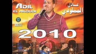 Adil Miloudi 2011 - Wen Roho Wen - FKhaatar Khwataar Draari d Mwaatar !!