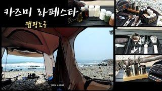 캠핑용품 카즈미텐트  카즈미 조리도구 주방도구