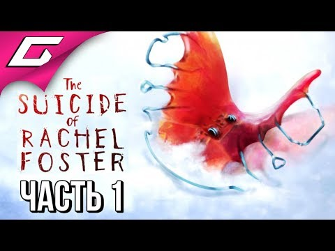 The Suicide Of RACHEL FOSTER ➤ Прохождение #1 ➤ ЖУТКИЙ ТРИЛЛЕР