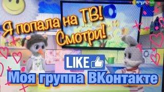 """Я на канале """"Карусель"""" // моя группа ВКонтакте// Мисс Ксюша"""