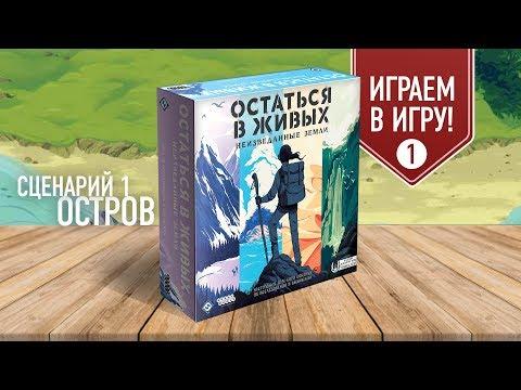 Настольная игра «ОСТАТЬСЯ В ЖИВЫХ», полное прохождение: СЦЕНАРИЙ 1 (ОСТРОВ)