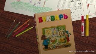 1 Сентября - День знаний. Первый класс. Актау, 2013