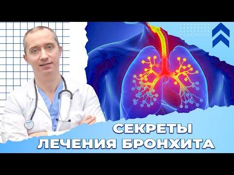 Секреты лечения бронхита. Очищение легких!