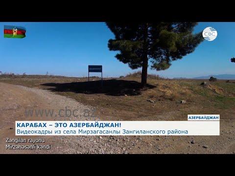 Видеокадры из села Мирзагасанлы Зангиланского района
