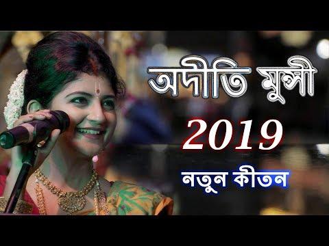 Aditi Munshi Full Kirtan Song || Krishna Asto Shoto Name || Tomra Kunja Sajaw Go