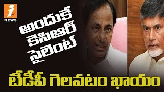 Reason Behind KCR and KTR and Changes Their Tone On Chandrababu Naidu After Elections | SL | iNews