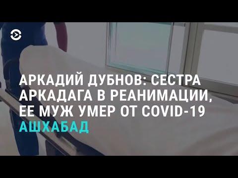 Зять Бердымухамедова умер