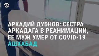Зять Бердымухамедова умер от коронавируса АЗИЯ 20 07 20
