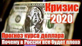 Кризис 2020: прогноз курса рубля и доллара. Почему в России все будет плохо. Инвестиции в кризис