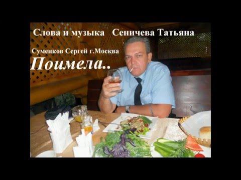Премьера песни!!!!Сергей Суменков ПОИМЕЛА,,,,,