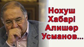 Нохуш Хабар Алишер Усманов Бугун ...