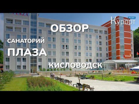 Обзор санатория Плаза - Кисловодск